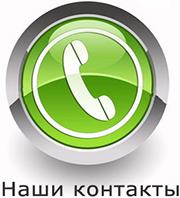 Контакты ООО Диском - Сварка